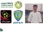 تأجيل المباراة الخيرية بين فريق نجوم دوري ركاء وفريق الفتح