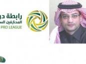 رابطة دوري المحترفين السعودي تعقد ورشة عمل للأندية التي لا يوجد لها رعاة