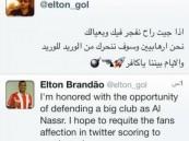 شخص يسيء للإسلام والمسلمين بعد تهديده بالقتل للاعب أجنبي