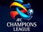 قرعة دوري ابطال اسيا للأندية تسحب اليوم في كوالالمبور الماليزية