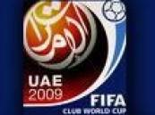 انطلاق بطولة كأس العالم للأندية 2009م في ابوظبي بمشاركة الأهلي الأماراتي العربي الوحيد .