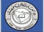 جامعة الملك فيصل بالاحساء تحدد مواعيد  الاختبارات للمتقدمين والمتقدمات  للمسابقة الوظيفية لعام 1430هـ  .