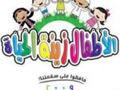 """أرامكو السعودية تطلق حملة """"الأطفال زينة الحياة"""" الأرواح الغالية تحتاج رعاية خاصة ."""