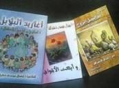 إعتماد نصوص للزميلة الأعلامية والشاعرة إعتدال الذكرالله في مناهج المرحلة الإبتدائية  بوزارة التربية والتعليم .