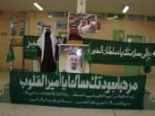 مدرسة بدر الإبتدائية بالعيون تحتفل بعودة الأمير سلطان ( مرفق صور ومقاطع فيديو )