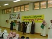 مدرسة ابوعبيدة المتوسطة بمدينة الملك عبد الله السكنية تقيم إحتفالاً بمناسبة شفاء الأمير سلطان ( مرفق صور )