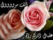 صباح غداً في الأردن : مناقشة علنية لرسالة الماجستير للطالبة السعودية نوال اليوسف