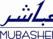 """""""مباشر"""" تكشف النقاب عن خدمة جديدة لتزويد المستثمرين بالمعلومات الفورية من بورصة بيروت ."""