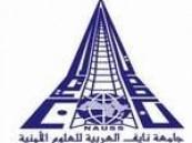 جامعة نايف العربية عضوا في المجلس التنفيذي لبرنامج الأمم المتحدة للعدالة الجنائية .