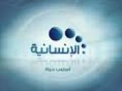 قناة سعودية تنظم حملة للتبرع بالدم .