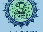 فتح باب الترشيح لجائزة مجمع اللغة العربية لإحياء التراث .