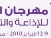 جهاز إذاعة وتلفزيون الخليج يبدأ في استقبال الأعمال المشاركة في مسابقات مهرجان الخليج بالبحرين .