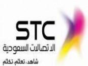 STC تتيح استقبال القنوات التلفزيونية عبر الجوال مجاناً .