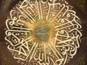معرض للخط العربي والفن التشكيلي بالرياض الليله .