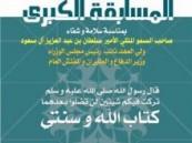 مدرسة أبو عبيدة المتوسطة بالحرس الوطني تقيم مسابقة بمناسبة سلامة ولي العهد
