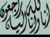 حرم السيد سلمان الشخص إلى رحمة الله