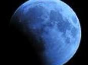 خسوف جزئي للقمر  الليله بالمنطقة العربية يمكن مشاهدته في معظم شبه الجزيرة العربية .