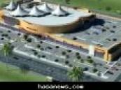تكاليف انشاءه تصل الى 70 مليون ريال بمساحة 26 ألف مترمربع : إفتتاح مجمع الفوارس الإستثماري العام الحالي .
