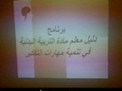 مدرسة الأمير بدر الأبتدائية تقيم ورشة تربوية