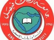 مساء اليوم برعاية الأميرة العنود … جامعة الملك فيصل تقيم حفل التفوق التاسع للطالبات للعام الجامعي 1429 هـ – 1430 هـ