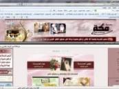 مدرسة مكة المكرمة الابتدائية بالمبرز تدشن موقعها على الشبكة العنكبوتية .