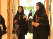 دبي تحتضن منتدى للقيادات النسائية العربية .
