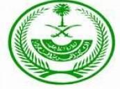 الداخلية تطلق مشروع خادم الحرمين لتطوير المقرات الأمنية .