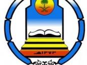 وزارة التربية والتعليم تفتح بوابتها الالكترونية لراغبي  النقل الخارجي للمعلمين