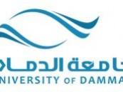 مساء غدا جامعة الدمام تجري مقابلات  الوظائف الاداريه  الشاغرة بها .