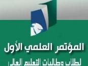وزير التعليم العالي : الوزارة طرحت ثقتها في طلابها وطالباتها لقيادة المؤتمر العلمي الأول .