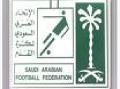 الاتحاد السعودي يهدد رؤساء الأندية ومسئوليها بالعقاب .