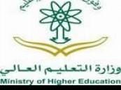 التعليم العالي تنظم المؤتمر الدولي للتعليم .