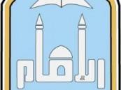 تستضيفه جامعة الإمام الثلاثاء المقبل : الاجتماع الخامس لجمعية عمداء كليات الشريعة في اتحاد الجامعات العربية .