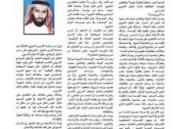 عبدالمنعم الحسين يفوز بمسابقة المقالة على مستوى المملكة .