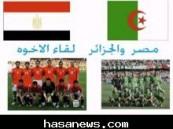جماهير مصر والجزائر تتوافد إلى أنجولا