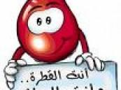 المتبرعون بلغ عددهم 195 : اختتام حملت التبرع بالدم بالمنيزله .