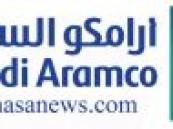 أرامكو السعودية  تخفض سعر الخام الخفيف لآسيا وأمريكا
