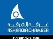 غرفة الشرقية تحصل على عضوية الاتحاد العربي للمنشآت الصغيرة .