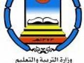 لجنة عليا للجودة الشاملة في وزارة التربية والتعليم لدعم عمليات تطبيق الجودة ونشر ثقافتها .