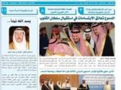 في العدد الثاني  من صحيفة (أصداف ) جامعة الدمام … تقارير إخباريه واستطلاعات ومتابعات للأنشطة