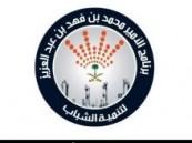 برنامج الأمير محمد بن فهد لتنمية الشباب ينظم حملة للتبرع بالدم .