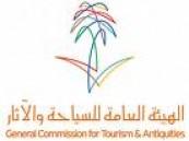رحلات سياحية مجانية للعوائل في جدة والرياض .