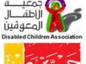 يعقده مركز الملك عبد الله بن عبد العزيز لرعاية الأطفال المعوقين الملتقى الثاني لتوظيف السيدات بجدة اليوم .