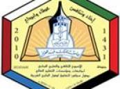 محافظ جده  يطلق أسبوع جامعات الخليج الثقافي والعلمي السابع .