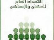 حسب نتائج بحث أجرته مصلحة الإحصاءات العامة والمعلومات :  القوى العاملة في المملكة ( 8.6 ) مليون فرداً .