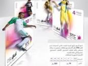 بطاقة سرعة 8 ميجا لمدة شهر بمبلغ 79 : الاتصالات السعودية تخفض أسعار بطاقات سعودي نت حتى 90 %