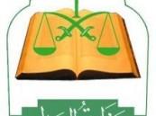 """أمين لجنة كتاب العدل الداود : لا شروط خاصة لوظيفة """" كاتب عدل"""" و التقديم مفتوح للجميع"""