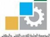 فتح بوابة القبول الالكترونية بموقع المؤسسة العامة للتدريب التقني السبت 27 الحالي .