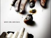 معرض توعوي تثقيفي عن التدخين بمستشفى الملك فهد بالأحساء .
