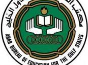المجلس التنفيذي لمكتب التربية العربي يجتمع في جدة لإعلان نتائج منافسات جائزة آل مكتوم للأداء التعليمي .